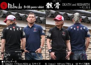 """【2】和柄ポロシャツ""""骸骨"""""""