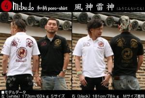 """【2】和柄ポロシャツ""""風神雷神"""""""