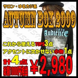 限定30SET☆秋物4点SET☆サロン、ゆるカジ系☆AUTUMN BOX【感謝品】
