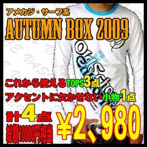 【送料無料】限定30SET☆秋物4点SET☆お兄、アメカジ系☆AUTUMN BOX【感謝品】