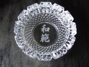 ★オリジナル灰皿(大)♪<名前・文字>プレゼント・記念品・誕生祝に最適!