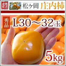 庄内柿 L(約5kg)山形産 種なし柿 産地直送 送料無料