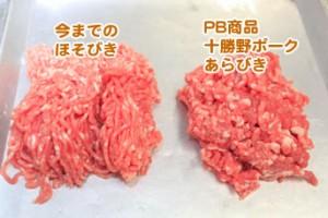 原料高騰に付き値上げ!PB商品 十勝餃子・25g×30個