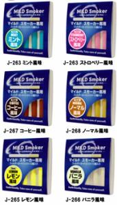 【送料無料】マイルドeスモーカー専用交換フィルター10個セット