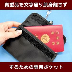 DM便で送料無料(^^♪海外旅行防犯グッズの定番品スマートポケット≪貴重品は肌身離さず持ちましょう≫