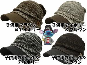帽子 キッズ 子供用ニットキャスケットボタン・ヘリンボーン...