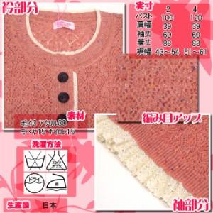 【75%OFF】(送料無料)ミニワンピ(On Saturday)/MON08KN-2202【大きいサイズ】