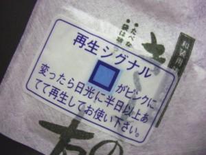 和装着物防カビ乾燥剤(きものの友)シートタイプ一枚入
