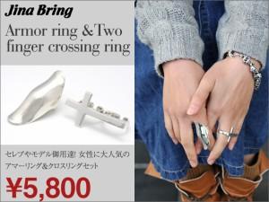 セットでお得!送料無料【セレブモデル愛用】アーマーリング&Two fingerクロスリング/フリーサイズ/SV925◇RING/HR