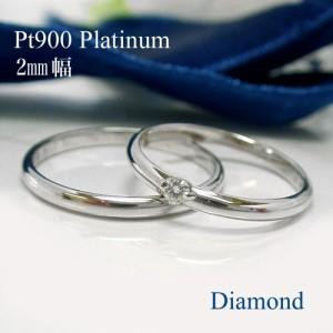 【ペアリング:結婚指輪】2.0mm幅 プラチナ マリッジリング・セット価格