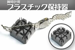 【時計工具】万能時計用ベルトはずし台 プラスチック固定 (Z033)