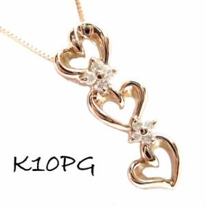 【日本製】K10PG天然石ダイヤモンド0.06ctスリーストーンハートネックレス【送料無料】【ラッピング無料】【雑誌掲載】