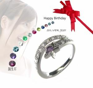【対応】◆2月 誕生石天然アメジスト★きらきら星の誕生石ハッピーシルバーリング【日本製silver925】