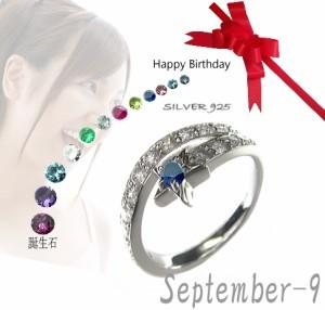 【対応】9月 誕生石天然サファイヤ★きらきら星の誕生石ハッピーシルバーリング【日本製silver925】【送料無料】