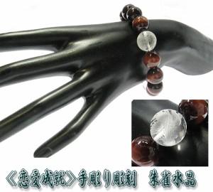 【送料無料】天然石水晶φ14mmに手彫り朱雀&最高級のAAA・天然石レッドタイガーアイブレスレット