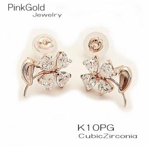 【日本製】K10PG幸せを呼ぶラッキーモチーフ「四つ葉のクローバー」ピンクゴールドキュービックピアス (1組)【送料無料】