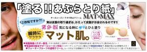 【この夏の化粧くずれなし!】気になるお鼻のテカリ・・・マットなドール肌へ★MATxMAX★マットマックス