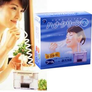 送料無料★鼻洗浄器ハナクリーンEX サーレ30包つき◆鼻うがいで花粉もすっきり