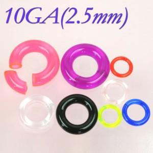 【メール便 送料無料】UVアクリル スムースセグメントリング 10GA(2.5mm)Uv Smooth Segment Ring【ボディピアス/ボディーピアス】 ┃