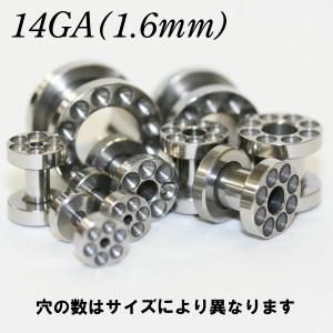 メール便 送料無料/ボディピアス フレッシュトンネル 凹仕様 14GA(1.6mm) サージカルステンレス ボディーピアス ┃