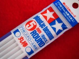 【遠州屋】 タミヤ プラ材 5mm 丸棒 (6本入) 楽しい工作シリーズ (市)♪