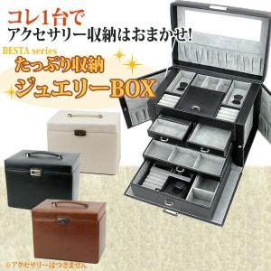 【送料無料!ポイント2%】コレひとつでたっぷり収納!BESTAジュエリーボックス 3色