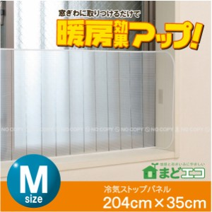 冷気ストップパネルM[E1410][NT]