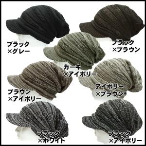 帽子 メール便送料無料 メンズ 帽子 ニットキャスケット サマ—ニット  春夏 つば付きニットねじり編み 男女兼用