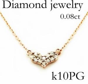 【日本製】ピンクゴールド★オープンハート天然石ダイヤモンド0.08ctをたっぷり敷詰めネックレス K10PG【送料無料】