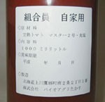 美味すぎる♪【鷹栖産】完熟トマトジュース100%12本セット◇お中元・お歳暮にも♪送料無料