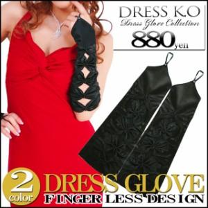 リボン風ギャザーグローブ【フィンガーレスタイプ】ドレスやワンピースをドレスアップ♪