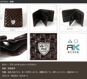 【RUSS-K ラスケー】人気のサイフがついに最終入荷!メッシュ 2つ折り財布 ブラック(黒) / ブラウン(茶) サーファーファッション