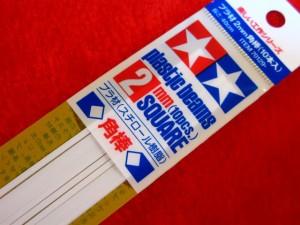 【遠州屋】 タミヤ プラ材 2mm 角棒 (10本入) 楽しい工作シリーズ (市)♪