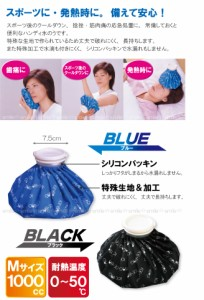 ハンディ氷のう[Mサイズ] 氷嚢・アイスバッグ