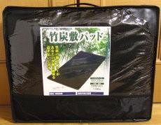 【送料無料】竹炭で湿気とにおいを吸着 竹炭敷パッド シングルサイズ