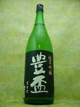 【お一人様1本まで!】豊盃 純米吟醸『豊盃米』1.8L