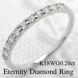 エタニティリング ダイヤリング ホワイトゴールドK18 指輪 18金 ピンキーリング 天然ダイヤモンド 0.20ct 送料無料 diaring