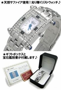 バレンチノロレンタ VALENTINO ROLENTA 腕時計 レディースウォッチ 天然サファイア スクウェアタイプ VR112-SL リストウォッチ