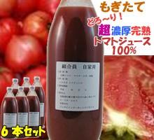 美味すぎる♪【鷹栖産】完熟トマトジュース100%6本セット◇お中元・お歳暮にも♪送料無料