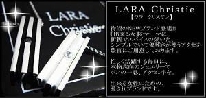 LARA Christie★ララクリスティー オリンピア ペアネックレス(2本セット)《誕生日プレゼント 2人の記念日 ギフト 贈り物に》