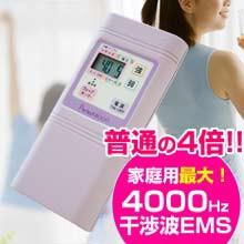 EMS パーフェクト4000 干渉波 EMSマシン 送料無料 腹筋 トレーニング !コア トレーニング 方法!芯まで鍛える!運動!