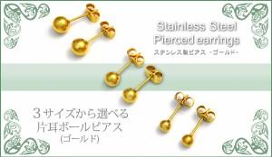 ステンレスピアス ゴールド 片耳用 3サイズ展開!ボールピアス!ファーストピアスにも安心のステンレス素材!ボディピアスにもOK
