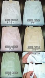 可愛いミラーレースカーテン☆3サイズ同価格♪パステルカラー5色♪