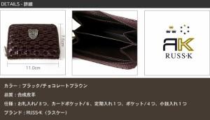 【RUSS-K ラスケー】人気ですが、ついに最終入荷! コインケース(小銭入れ) ブラウン(茶) / ブラック(黒) サーファーファッション