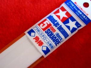 【遠州屋】 タミヤ プラ材 5mm 角棒 (6本入) 楽しい工作シリーズ (市)♪