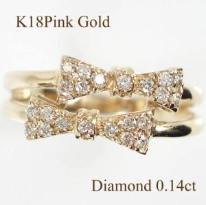 ダブルリボン☆K18ピンクゴールド☆ダイヤモンドリング☆K18PG:送料無料