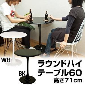 【送料無料!ポイント2%】まるでオブジェのようなデザイン!ラウンドハイテーブル