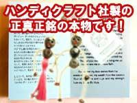本物!ボージョボー人形!正規品 愛と夢を叶える!定形外送料390円バレンタインに願いをかなえよう!サイパン直輸入