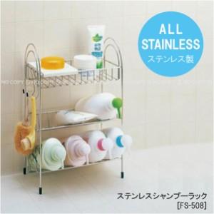 ステンレスシャンプーラック[FS-508] バス・お風呂用シャンプーラック[SINK]