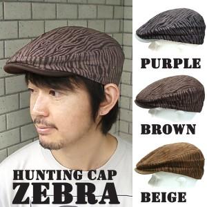帽子 ハンチング ゼブラ柄 合皮Mix